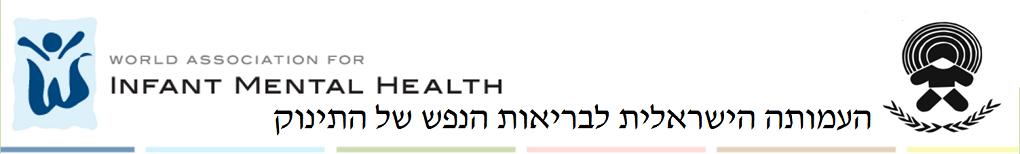העמותה הישראלית לבריאות הנפש של התינוק